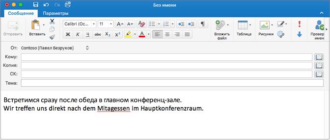 Предложение на английском языке и предложение на немецком языке, которое содержит слово с ошибкой. Слово с ошибкой подчеркнуто красной линией.