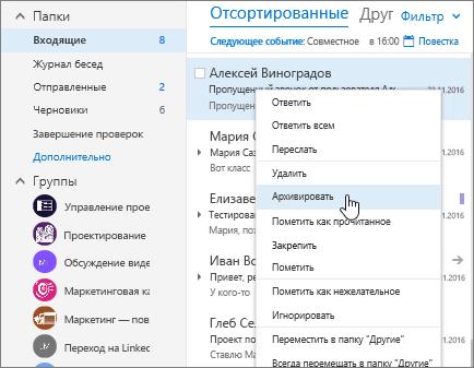 """Снимок экрана: команда """"Архивировать"""" в контекстном меню сообщения в папке """"Входящие""""."""
