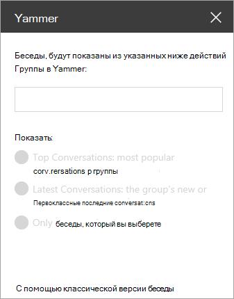 Панель поиска веб-частей Yammer