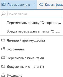 Сортировка почты в Outlook в Интернете
