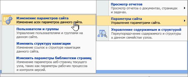 """Команда """"Изменить все параметры сайта"""" в разделе """"Параметры сайта"""""""