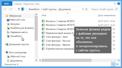 Для перехода к синхронизированным файлам на компьютере используйте проводник. Эти файлы находятся в папке SharePoint.