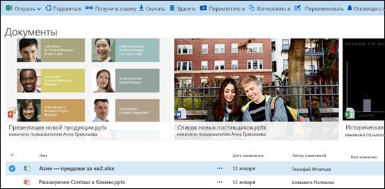 Office 365: меню документов и папок