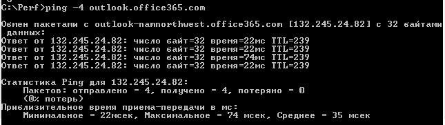 Запрос проверки связи с outlook.office365.com с отображением DNS и IP-адреса namnorthwest.