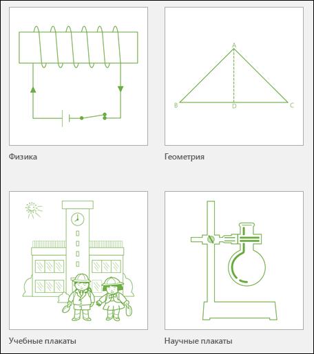 Четыре эскиза шаблонов Visio для образования, предоставленных корпорацией Майкрософт