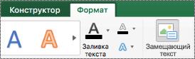 """Кнопка """"замещающий текст"""" для графических элементов SmartArt в Excel для Mac"""