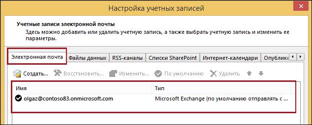 Тип учетной записи в Outlook