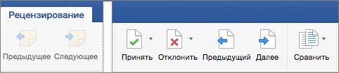 """Кнопки """"Принять"""", """"Отклонить"""", """"Назад"""", """"Далее"""" на вкладке """"Рецензирование"""""""