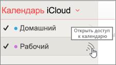Значок календаря общий доступ в iCloud