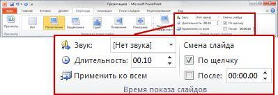 "Группа ""Время"" на вкладке ""Переходы"" ленты PowerPoint 2010."
