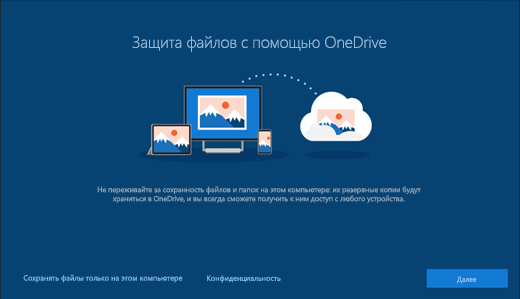 """Снимок экрана: окно """"Защитите свои файлы с помощью OneDrive"""" при настройке в Windows 10"""