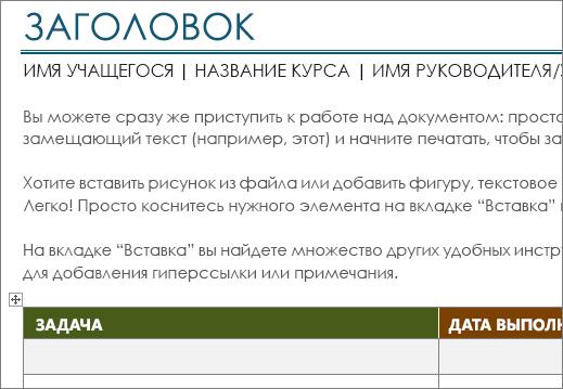 Новый шаблон со списком задач проекта с минимальным шрифтом в 11 пунктов.