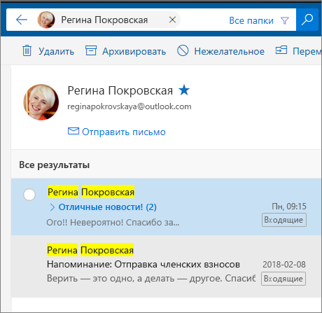 Поиск пользователя для просмотра всех сообщений электронной почты