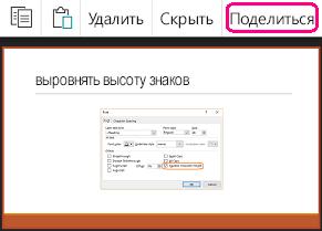 """Команда """"Поделиться"""" в PowerPoint для Android"""