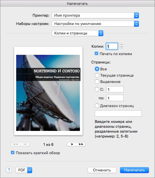"""В окне """"Печать"""" в разделе """"Копии и страницы"""" можно предварительно просмотреть страницы и указать страницы, которые нужно напечатать, и количество копий."""