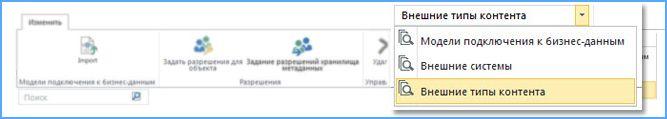 Снимок экрана выбора представления для представлений каталога данных служб BCS.