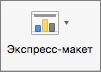 """На вкладке """"Конструктор диаграмм"""" выберите """"Экспресс-макет"""""""