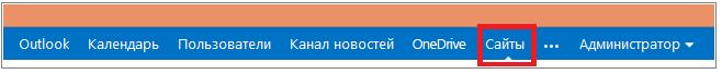 """Ссылка """"Сайты"""" в строке меню"""
