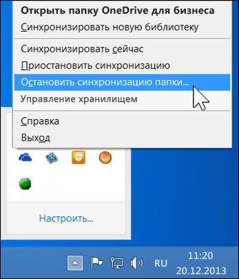 Остановка синхронизации OneDrive для бизнеса