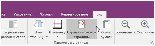 """Снимок экрана, на котором изображена кнопка """"Скрыть заголовок страницы"""" в OneNote2016."""