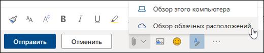 """Снимок экрана: выбор пункта """"Облачные расположения"""" в меню """"Вложить"""""""