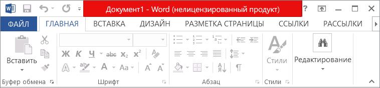 """Надпись """"Нелицензированный продукт"""" в заголовке окна красного цвета, интерфейс с неактивными элементами управления и баннер с сообщением"""