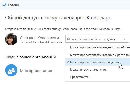 Снимок экрана: область общего доступа к календарю с параметрами доступа