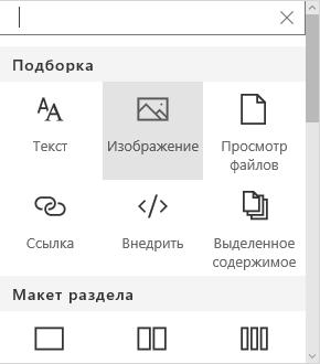 """Снимок экрана: выбор веб-части """"Изображение"""" в SharePoint."""