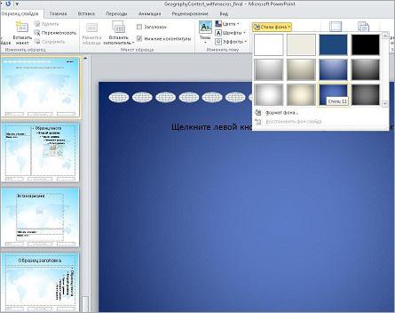 изменение фона на слайдах викторины