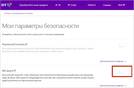 Страница параметров безопасности BT