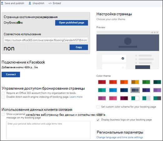 Резервирование страницы с помощью нового раздела называется «Настройка».