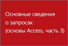 Основные сведения о запросах (основы Access, часть 3)