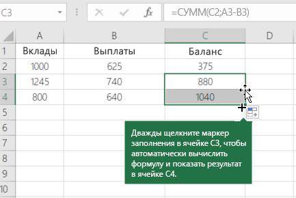 Пример расчета выполняющегося баланса