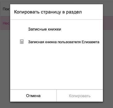 """Меню """"Копировать страницу"""" в OneNote для Android"""