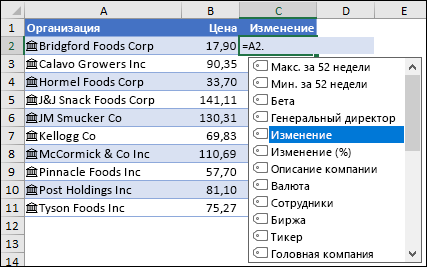 Связанный тип данных Stocks