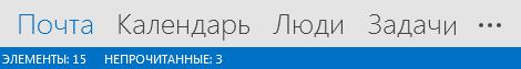 """Вкладка """"Люди"""" в нижней части экрана Outlook."""