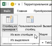 """Добавление столбца из примера в Power Query: параметр на вкладке """"Добавить столбец"""""""
