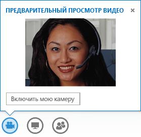 """Снимок экрана. Предварительный просмотр видеоизображения после выбора режима """"Включить камеру""""."""
