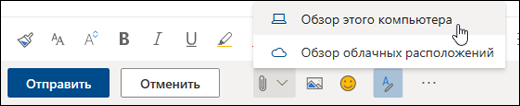 """Снимок экрана: выбор пункта """"Компьютер"""" в меню """"Вложить"""""""