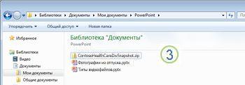 Нажмите клавишу ВВОД, после чего ZIP-файл можно будет открыть как папку