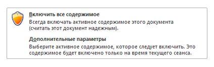 """Раскрывающийся список """"Предупреждение системы безопасности"""""""