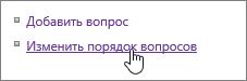 """Ссылка """"Изменить порядок вопросов"""" на странице """"Параметры"""""""