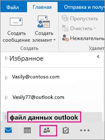 """В Outlook появится PST-файл со стандартным именем """"мой файл данных outlook""""."""