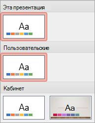 """Новая тема в группе """"Пользовательские"""""""