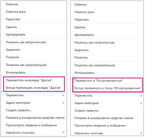 """Команды """"Переместить в представление \""""Отсортированные\"""" и """"Переместить в представление \""""Другие\"""" в Outlook в Интернете"""