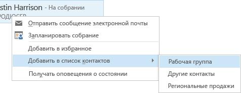 """Команда """"Добавить в список контактов"""" с выбранным элементом """"Моя группа"""""""
