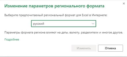 """Диалоговое окно """"Изменение параметров регионального формата"""""""