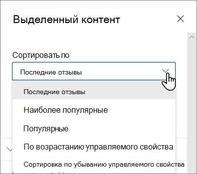 """Параметры сортировки для веб-части """"Выделенное содержимое"""" в современном окнах SharePoint"""