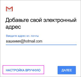 """Нажмите """"Настройка вручную"""""""