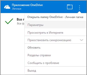 Дополнительные параметры в центре действий синхронизации OneDrive